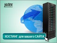 Хостинг Yutex